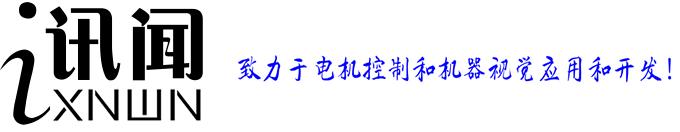 东莞市讯闻电子科技有限公司
