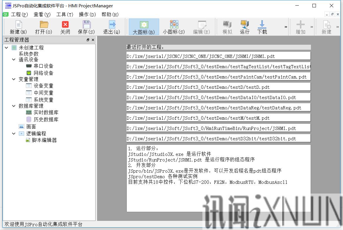 JSPro自动化集成开发平台